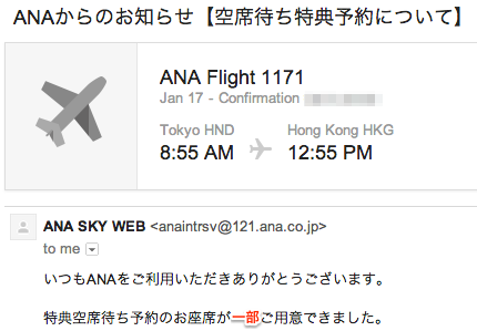 国際線特典航空券のキャンセル待ちに失敗