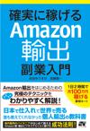 『確実に稼げるAmazon輸出副業入門』(ソーテック社刊)