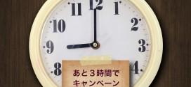 あと3時間で48時間限定のAmazonキャンペーンがスタート!